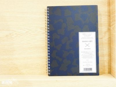 蔦屋書店 X maruman 的暗迷彩色單行筆記本,打破maruman 著名畫簿的形象,是大家的最佳聯名手信。