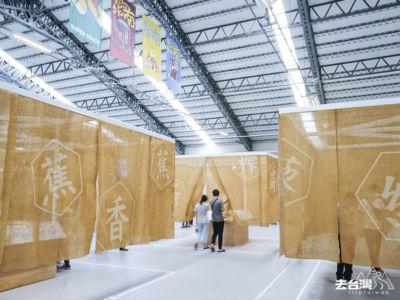 「屏東西」一抹傳統產業的刻板印象,用設計以嶄新的方法呈現來自土地的生命力。