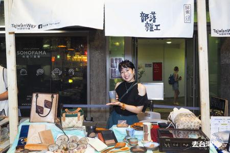 台灣味市集