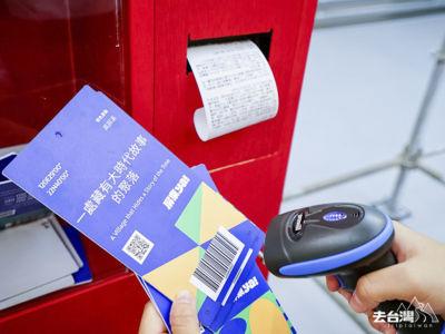 只要把barcode條碼牌拿到「收銀台」,用POS列印機印出收據,收據上詳細介紹每個景點,收集收據變成有趣的事。