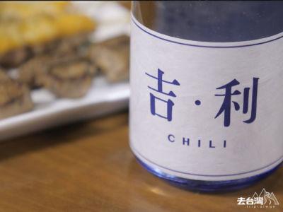 吉利自家釀的日本清酒口感清爽柔和,配串燒是最好不過。(台幣$$350)