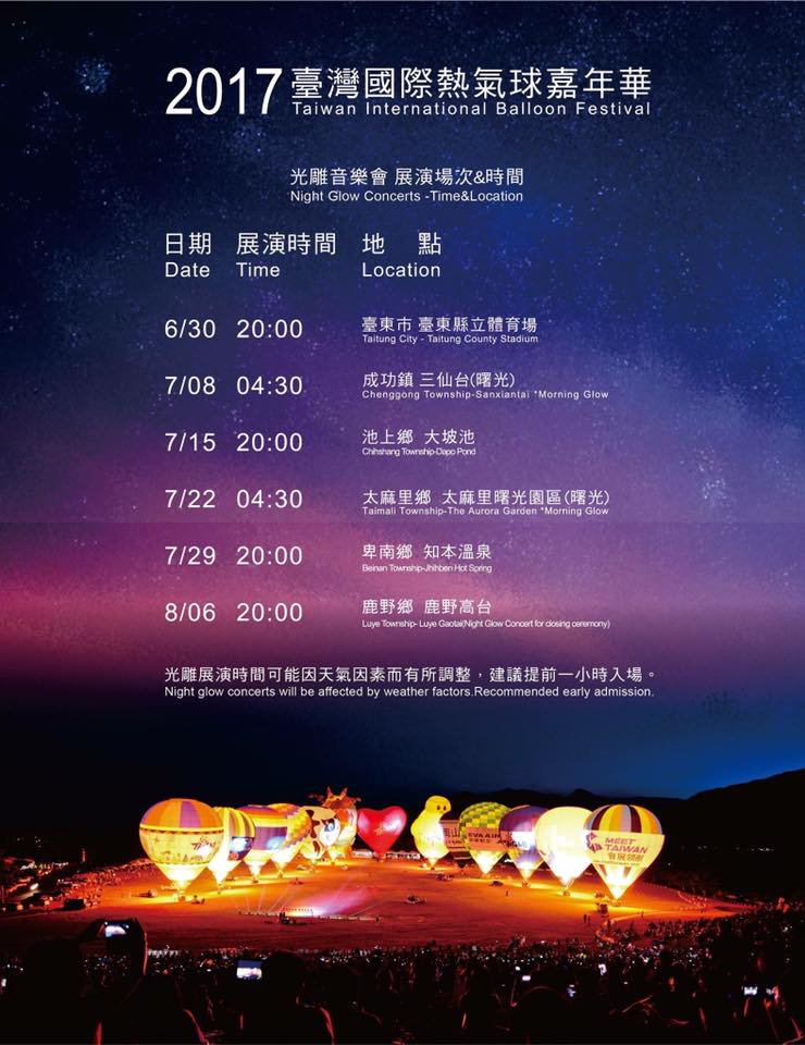 台東國際熱氣球嘉年華 2017 L