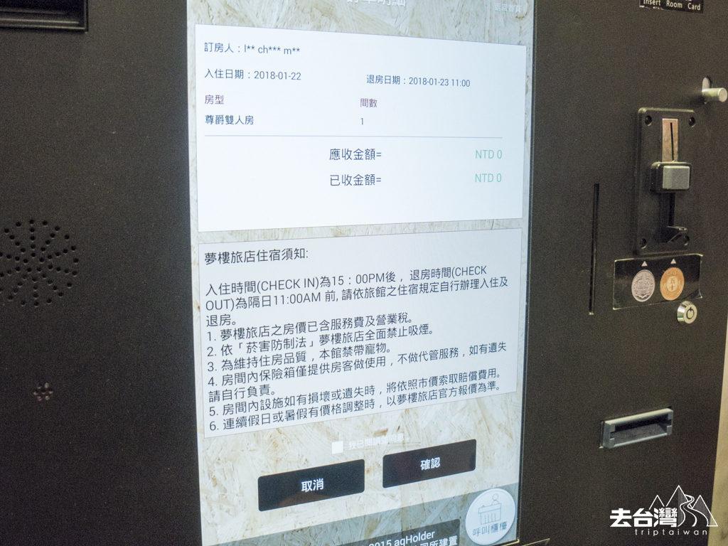 台中逢甲 夢樓旅館