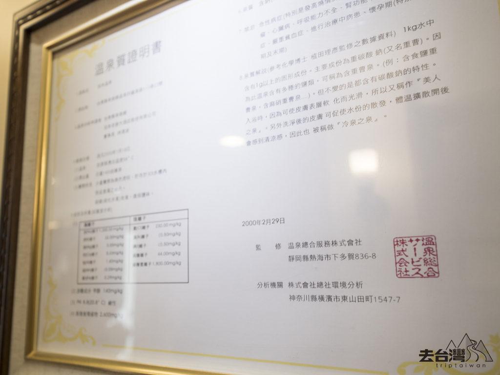 台東老爺酒店 台灣溫泉