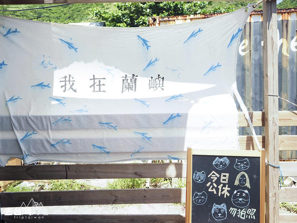 島民冰狗店