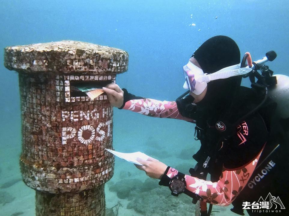 澎湖馬公海底郵筒