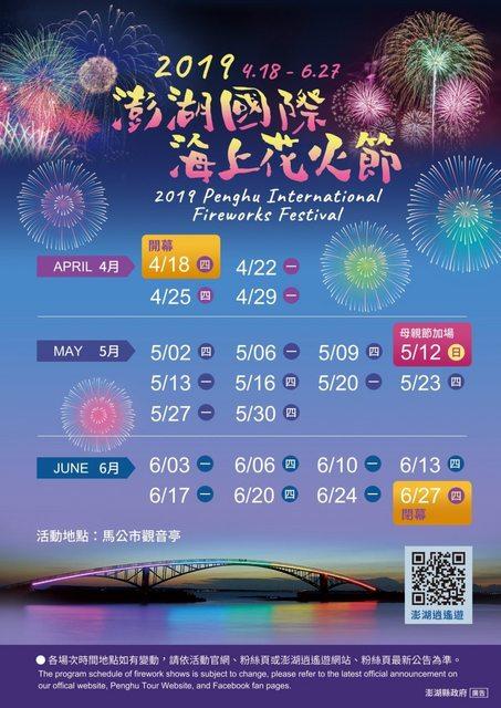 澎湖花火節 2019 時間表