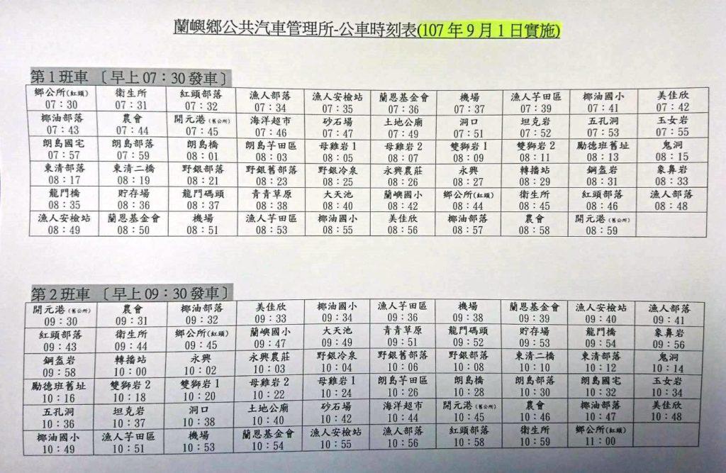 蘭嶼公車時間表