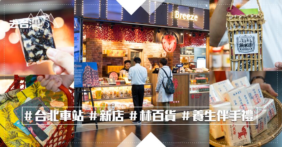 台北手信 台北車站 林百貨