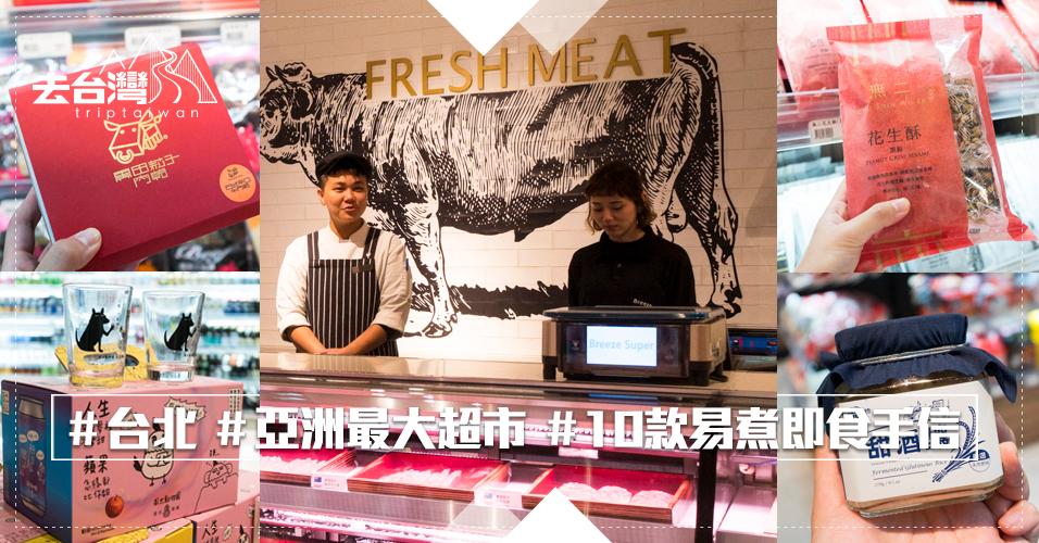 台北自由行 微風南山 超市
