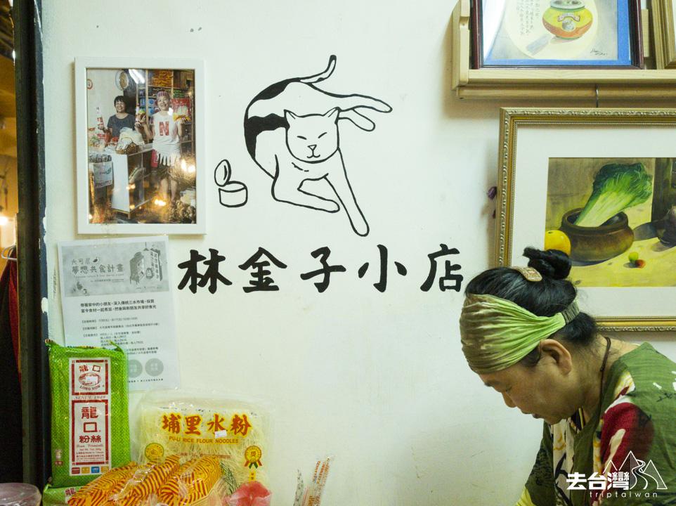 台北景點-台北自由行-台北美食-東三水街市場