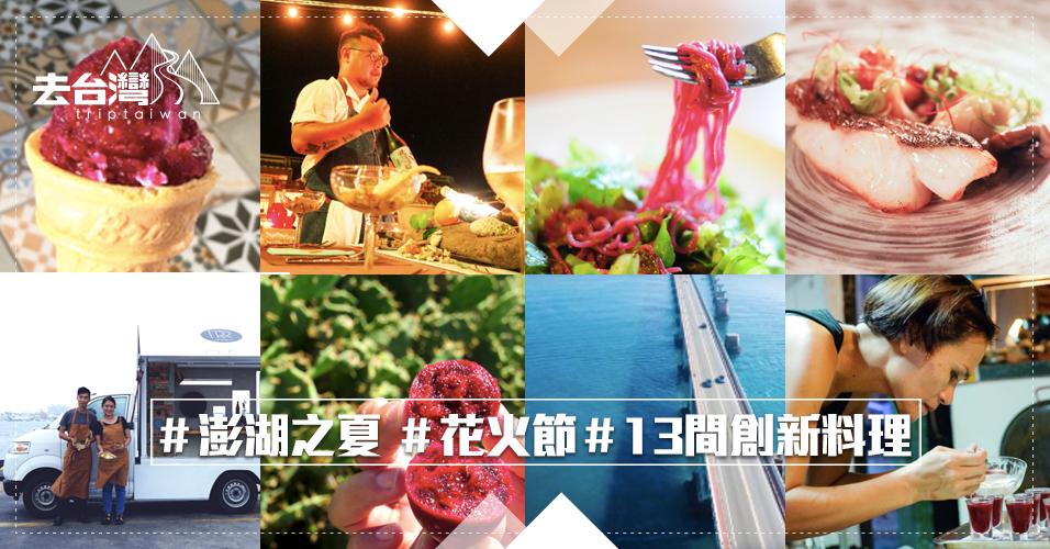 澎湖美食2019-澎湖馬公-澎湖早餐街-澎湖花火節